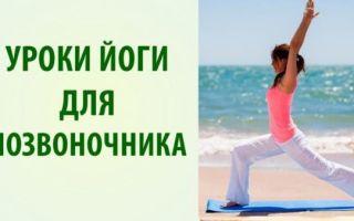 Йога для здоровья спины и позвоночника