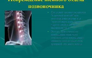 Травматические повреждения шейного отдела позвоночника