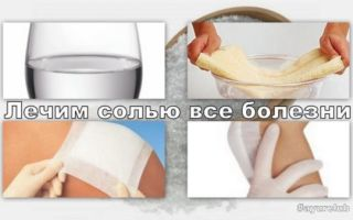 Секреты лечения суставов солью