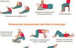 Зарядка для позвоночника и спины