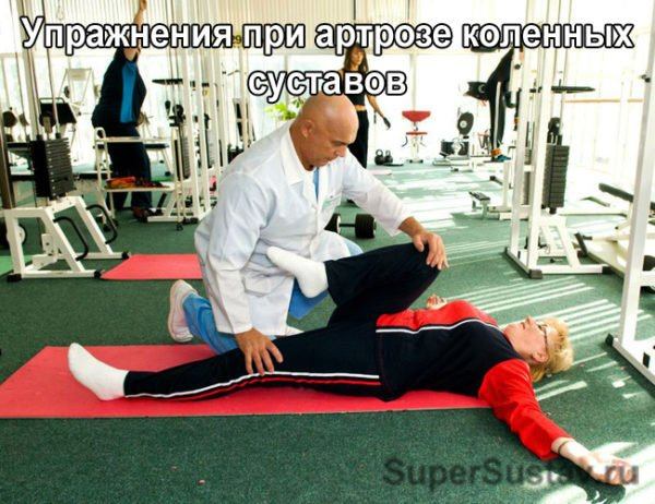 Гимнастика для коленных суставов при артрозе для пожилых где делают артроскопию коленного сустава