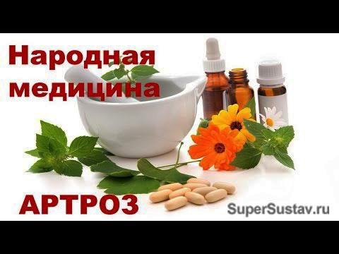 Настои для лечения артроза