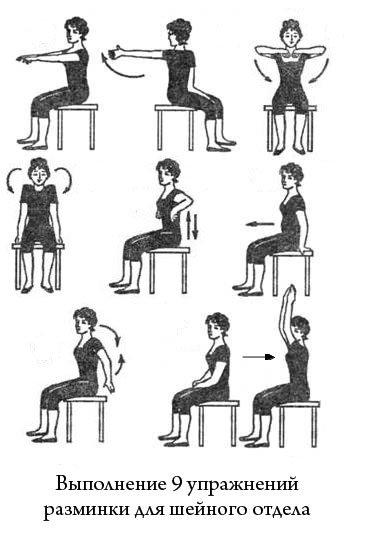 разминаем шею перед занятиями