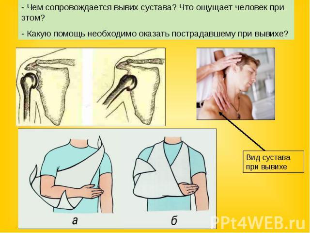 Вывих сустав мера помощи болят суставы на пвт